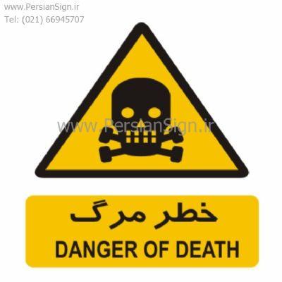 علامت مرگ