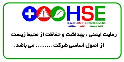 رعایت ایمنی و بهداشت